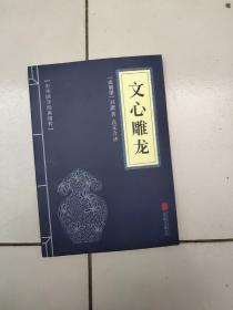 中华国学经典精粹·诗词文论必读本:文心雕龙