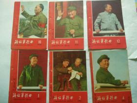 解放军歌曲(66年67年68年)共15本