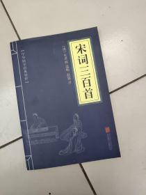 中华国学经典精粹·诗词文论必读本:宋词三百首