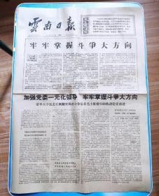云南日报1979年4月6日(牢牢掌握斗争打方向)