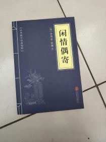 中华国学经典精粹·中医养生经典必读本:闲情偶寄