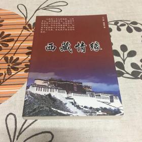 《西藏情缘》