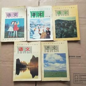 全日制六年制小学课本语文 第九册