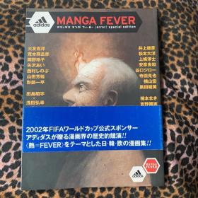 MANGA FEVER:special edition