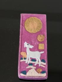 80年代十二生肖徽墨-羊 (书画用彩墨)