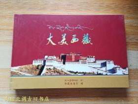 大美西藏[内含十张精美光盘:藏地风景纪录片、著名歌手演唱藏地歌曲]