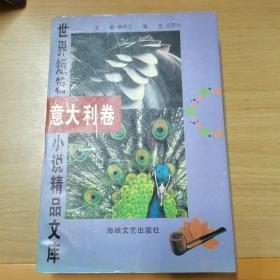 世界短篇小说精品文库 意大利卷