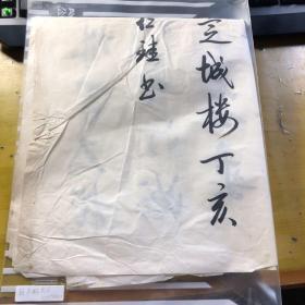 黄仁硅书法  82*50cm