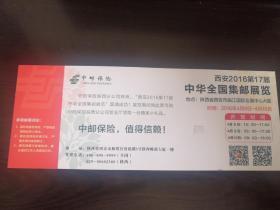 中华全国集邮展览门票