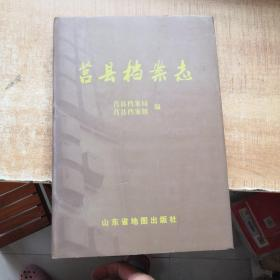莒县档案志