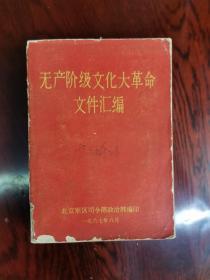 无产阶级文化大革命文件汇编        1967年  天下第一红色书店之书