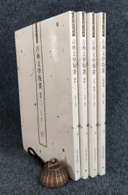 双11单本包邮专场:古典文学版画(戏曲一,戏曲二,小说、杂著,人物像传,全4册)