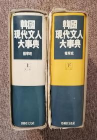 韩文原版   韩国现代文人大事典 上下