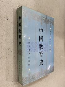 中国教育史(四川民族版)