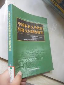 中国农村义务教育转移支付制度研究