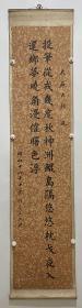 日本回流字画 原装旧裱 T396 包邮