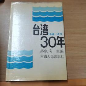 台湾三十年1949-1979