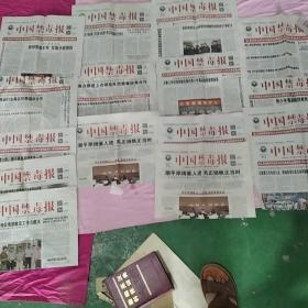 中国禁毒报2015年6月,7月,8月,9月,10月共16张合售