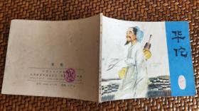 连环画:中国古代科学家《华佗》