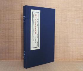 刘江东家藏善本葬书(子部珍本备要第049种 16开线装 全一函一册)