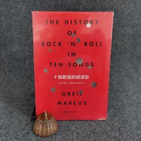 十首歌里的摇滚史