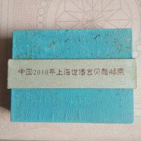 中国2010年上海世博会贝雕邮票(有函盒和产品介绍证)