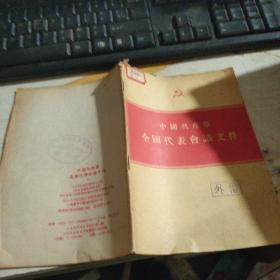 中国共产党全国代表大会会议文件