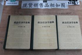 政治经济学辞典(上中下)精装版
