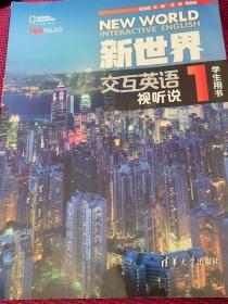 新世界交互英语视听说1学生用书莫启扬9787302462934清华大学