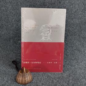 安德烈·瓦尔特笔记(软精装)