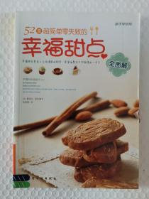 【馆藏】新手学烘焙:52道超简单零失败的幸福甜点 全图解