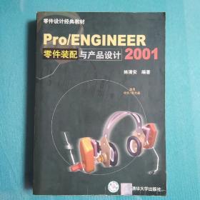 Pro/ENGINEER 2001零件装配与产品设计
