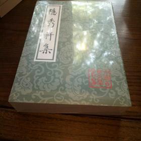 中国古典文学丛书:隐秀轩集
