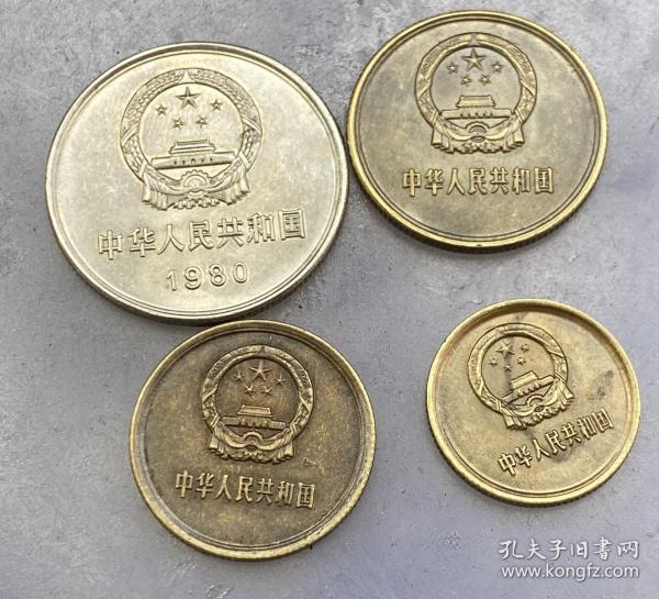 钱币,硬币1980 长城币 一套,