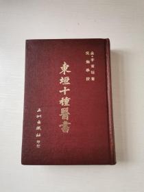 《东垣十种医书》精装32开