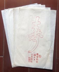 民国 钝翁  寿笺五张 木版水印 信笺 笺纸 木板水印