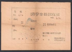 民国37年,国立清华大学学生自治会,助学金捐款收据