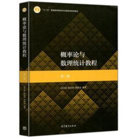 概率论与数理统计教程(第三版)茆诗松 程依明 高等教育出版社