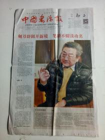 中国书法报2016年7月5日今日8版