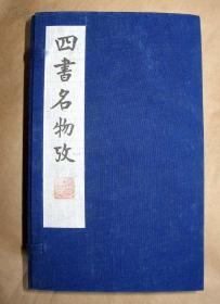 方志考稿  据天春书社排印本影印
