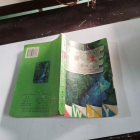 义务教育初级中学课本语文第二册