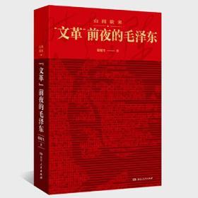 山雨欲来:文革前夜的毛泽东
