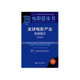 电影蓝皮书:全球电影产业发展报告(2020)