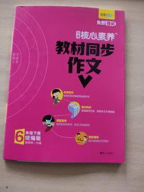 学缘核心素养教材同步作文(六年级下册统编版全彩设计)