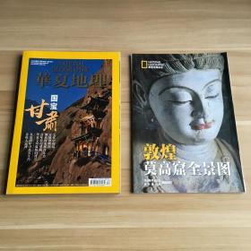 华夏地理·甘肃专辑(2013年5月号)