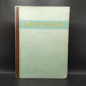 中国古代史地图(1975年出版 精装大16开)