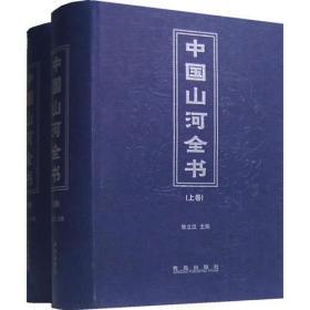 中国山河全书(上下)