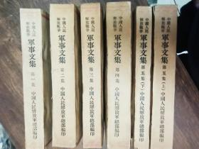 中国人民解放战争军事文集  全五集6册