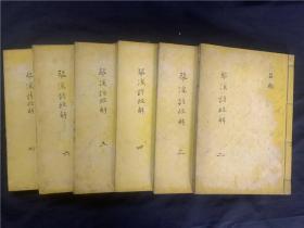 日本漢學稿本《琴溪詩經解》存六冊(召南至唐風),渡任好集撰,天頭有些雙色批注,明治十四年藍格稿紙寫。
