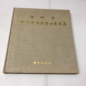 深圳市自然资源与经济开发图集